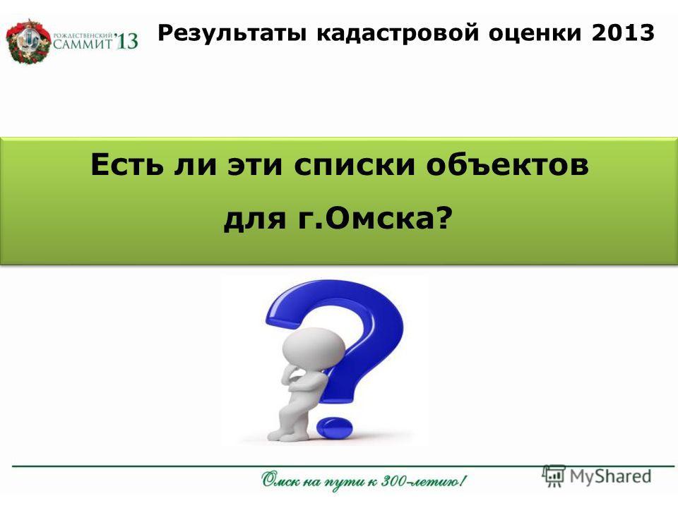 Результаты кадастровой оценки 2013 Есть ли эти списки объектов для г.Омска?