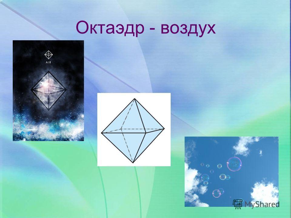 Октаэдр - воздух