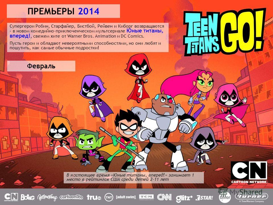 Featuring the return of Robin, Starfire, Raven, Beast Boy and Cyborg in all-new, comedic adventures, Teen Titans Go! will premiere in 2014. Character-driven comedy is the order of the day as this new take on the superhero series focuses on the funny