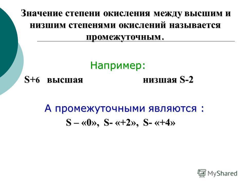 У элементов главных подгрупп IV-VII групп минимальная степень окисления численно равна У элементов главных подгрупп IV-VII групп минимальная степень окисления численно равна Номер группы -8= « минимальная отрицательная степень окисления» Номер группы