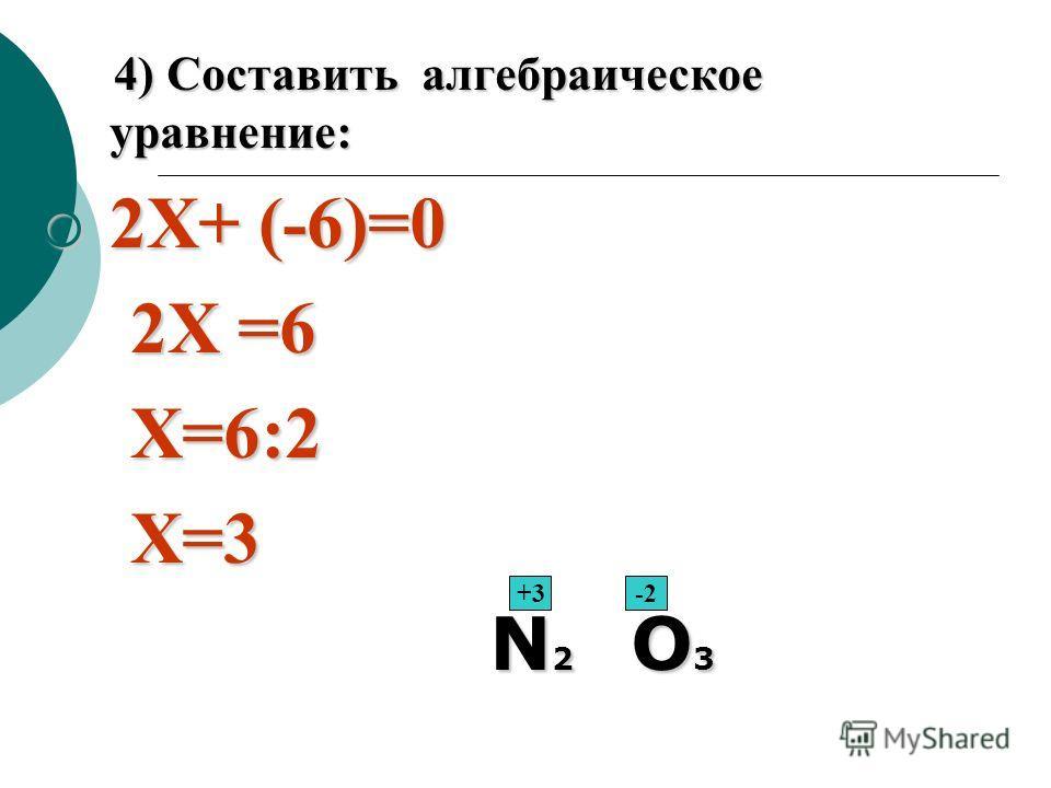 2 способ 2 способ 1) Обозначим степень окисления N через Х, указать степень окисления О 1) Обозначим степень окисления N через Х, указать степень окисления О N 2 О 3 N 2 О 3 2) Определить сумму отрицательных зарядов, для этого степень окисления кисло
