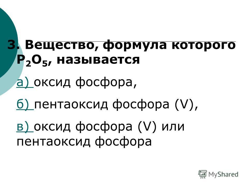 2. Высшая степень окисления фосфора равна: а) а) номеру группы, т.е. 5, б) б) нулю, в) в) трем.