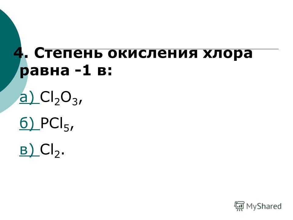 3. Вещество, формула которого Р 2 О 5, называется а) а) оксид фосфора, б) б) пентаоксид фосфора (V), в) в) оксид фосфора (V) или пентаоксид фосфора