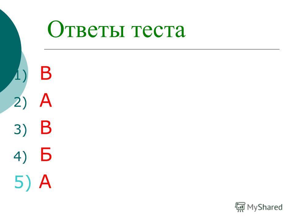 5. Состав диоксида серы выражается формулой а) а) SO 2, б) б) SO, в) в) SO 3.