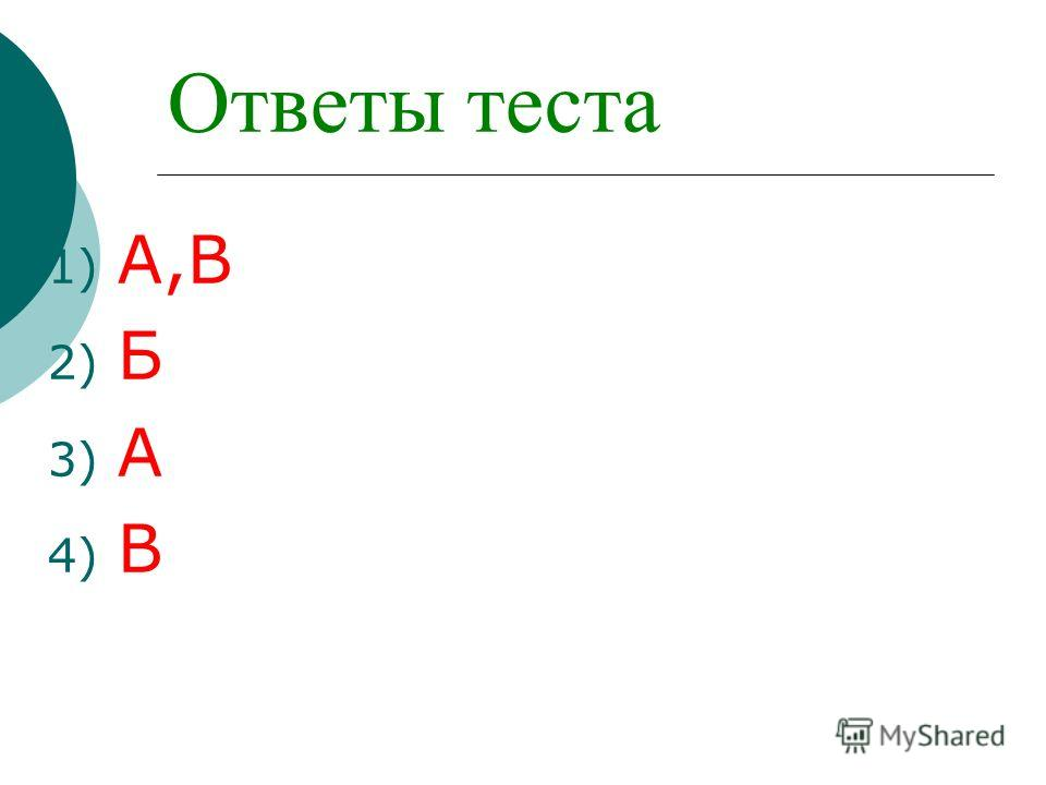 1. В каких молекулах существует неполярная ковалентная связь? А) CI2 Б)СО2 В) О2 Г) Н2О Д) К2О 2)У какой молекулы при образовании ковалентно - неполярной связи образуется тройная связь? А) СI2 Б)N2 В)О2 Г)S2 3)Как называется положительно заряженные и