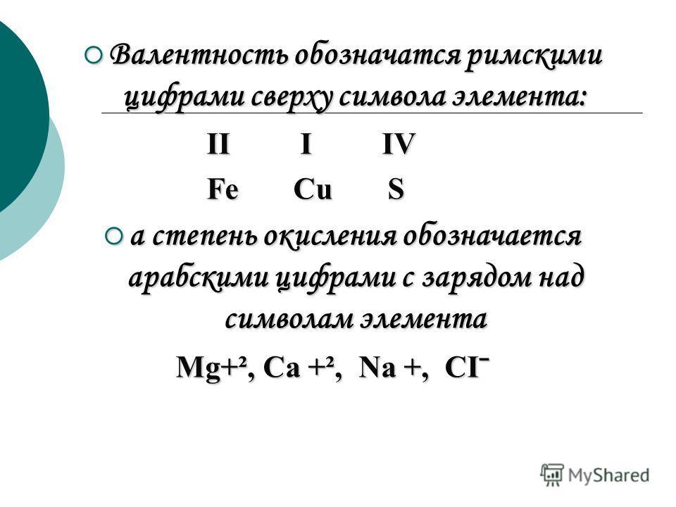 Степень окисления переменная Cl,P,Se отрицательная S -2,N -3,O -2 положительная Na,Al,Ca постоянная H,K,Zn ст.о. элементов в простых веществах Fe 0,Cl 2 0,H 2 0