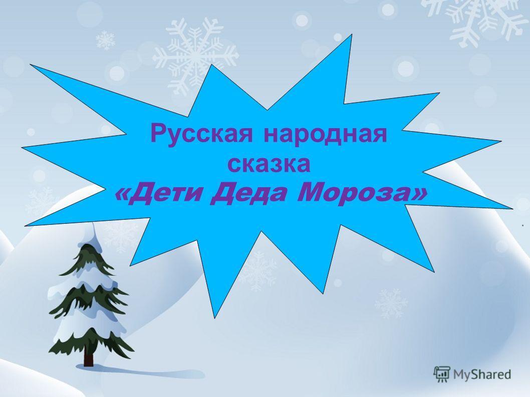 Русская народная сказка «Дети Деда Мороза»