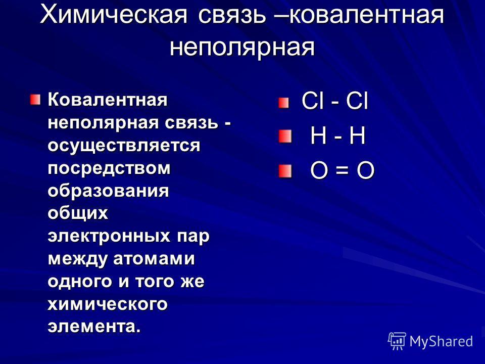 Химическая связь –ковалентная неполярная Ковалентная неполярная связь - осуществляется посредством образования общих электронных пар между атомами одного и того же химического элемента. Cl - Cl Cl - Cl H - H H - H O = O O = O