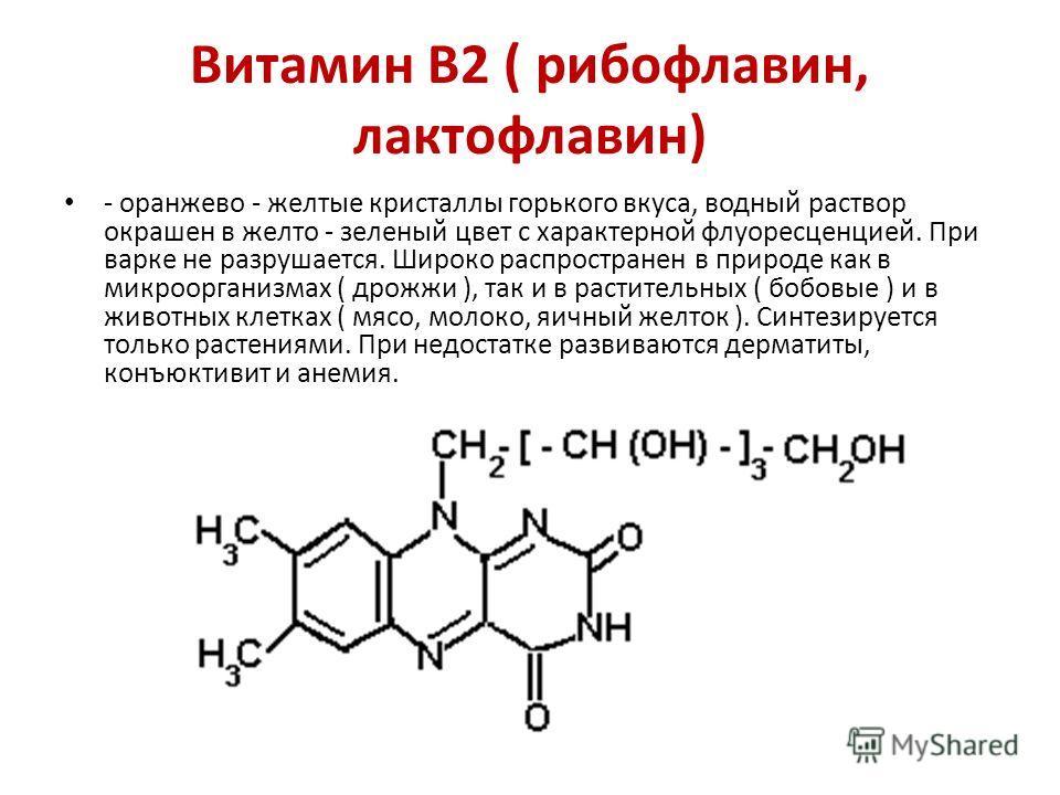 Витамин В2 ( рибофлавин, лактофлавин) - оранжево - желтые кристаллы горького вкуса, водный раствор окрашен в желто - зеленый цвет с характерной флуоресценцией. При варке не разрушается. Широко распространен в природе как в микроорганизмах ( дрожжи ),