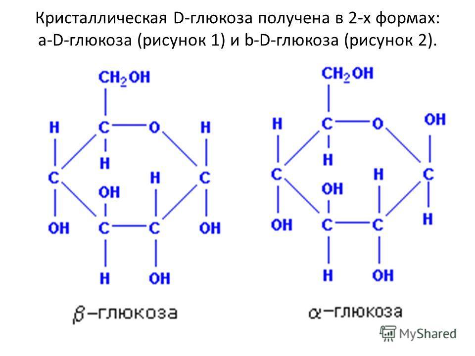 Кристаллическая D-глюкоза получена в 2-х формах: a-D-глюкоза (рисунок 1) и b-D-глюкоза (рисунок 2).