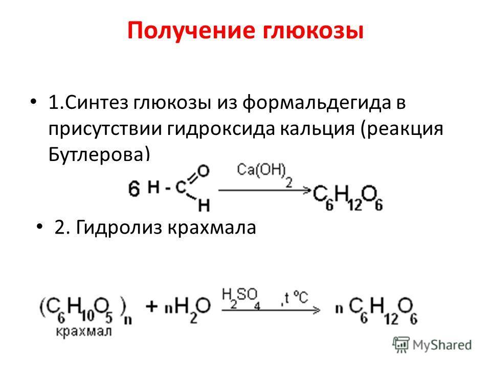 Получение глюкозы 1. Синтез глюкозы из формальдегида в присутствии гидроксида кальция (реакция Бутлерова) 2. Гидролиз крахмала