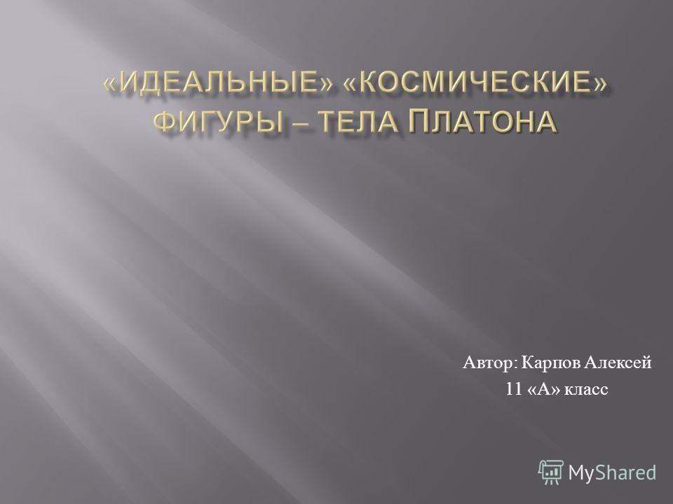 Автор : Карпов Алексей 11 « А » класс