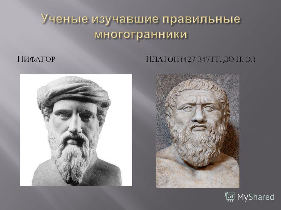 П ИФАГОР П ЛАТОН (427-347 ГГ. ДО Н. Э.)