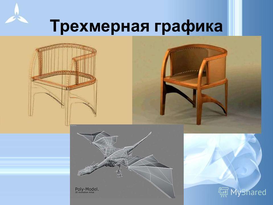Сравнительная характеристика растровой и векторной графики Характеристики Растровая графика Векторная графика Элементарный объект пиксель (точка) контур и внутренняя область Изображение совокупность точек (матрица) совокупность объектов Фотографическ