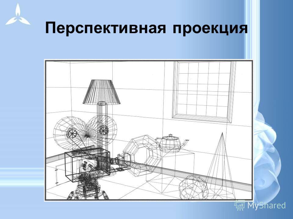 Аксонометрическая проекция