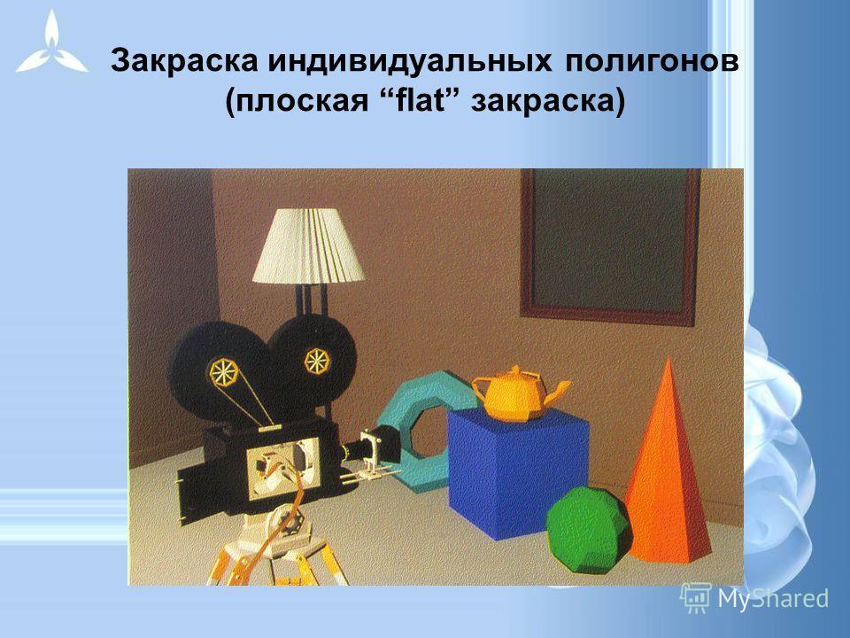 Определение видимых поверхностей (рассеянный ambient свет)