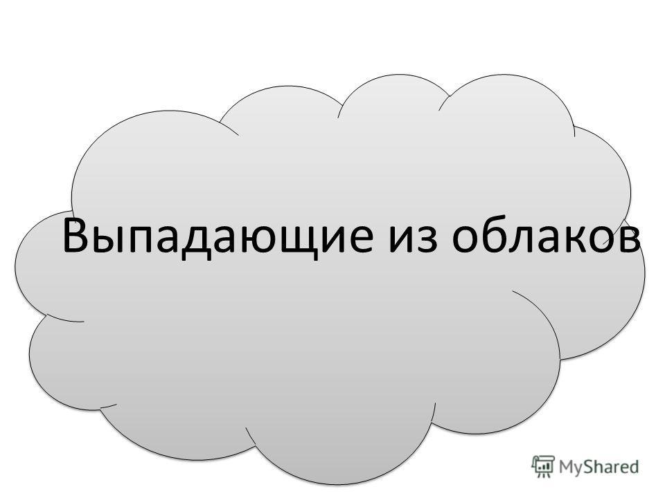 Выпадающие из облаков