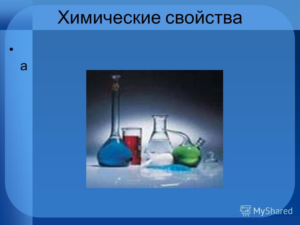 Химические свойства а