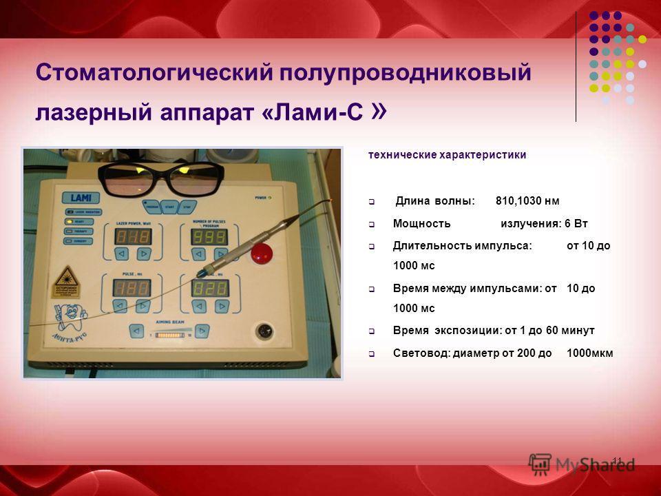 11 Стоматологический полупроводниковый лазерный аппарат «Лами-С » технические характеристики Длина волны: 810,1030 нм Мощность излучения: 6 Вт Длительность импульса: от 10 до 1000 мс Время между импульсами: от 10 до 1000 мс Время экспозиции: от 1 до