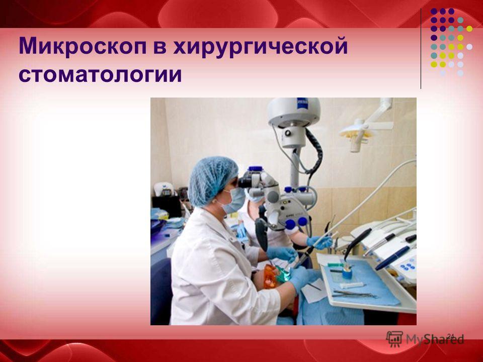 24 Микроскоп в хирургической стоматологии