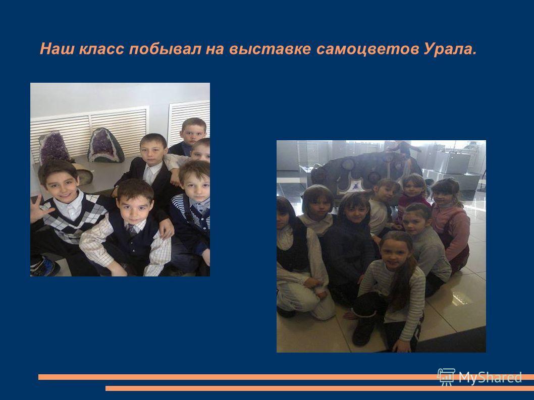 Наш класс побывал на выставке самоцветов Урала.