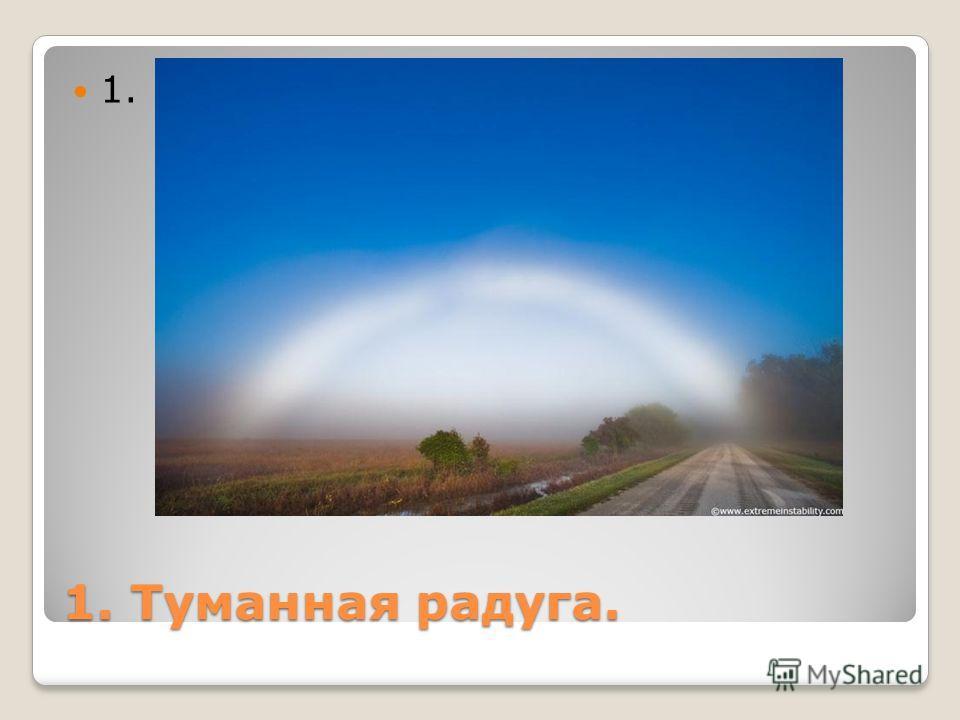 1. Туманная радуга. 1.
