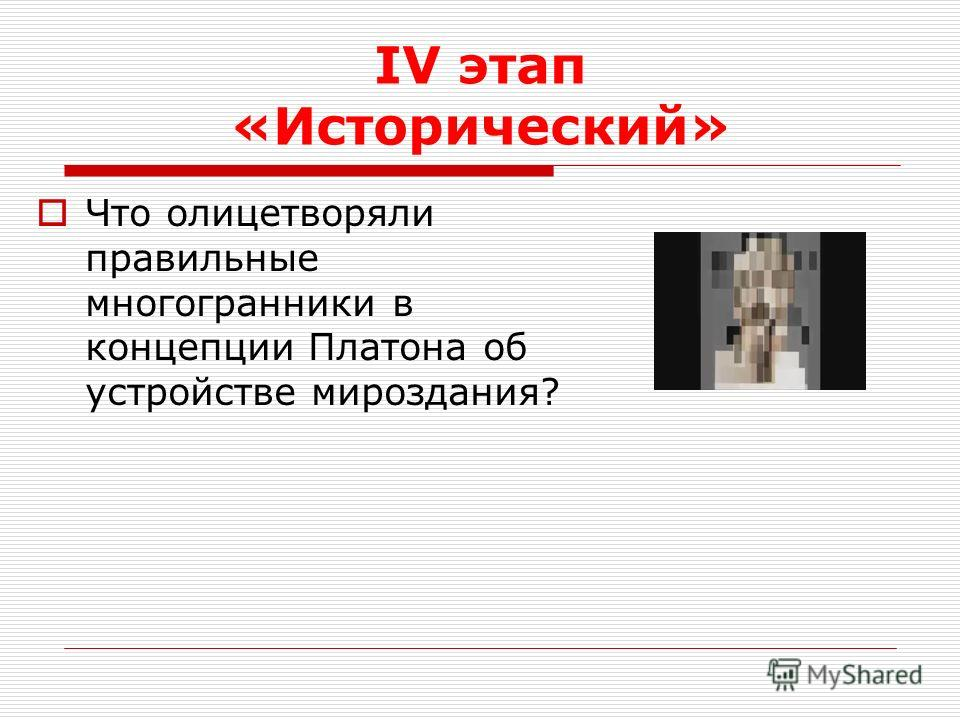 ІV этап «Иcторический» Что олицетворяли правильные многогранники в концепции Платона об устройстве мироздания?