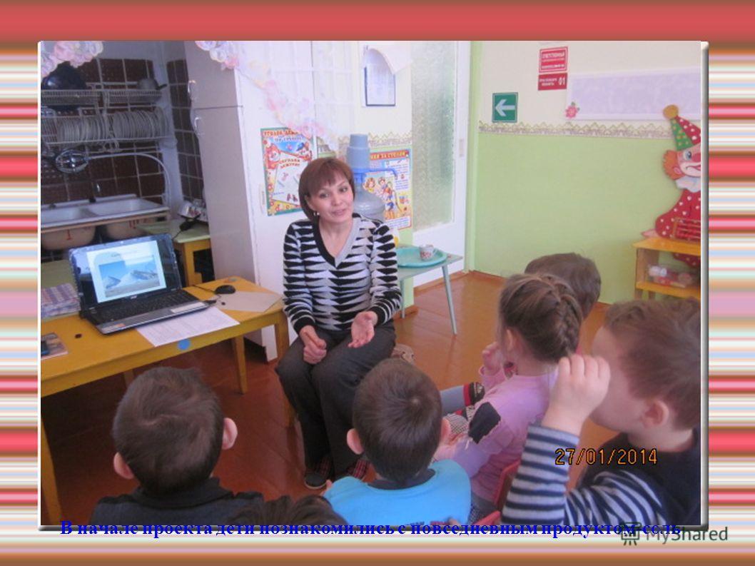 В начале проекта дети познакомились с повседневным продуктом-соль