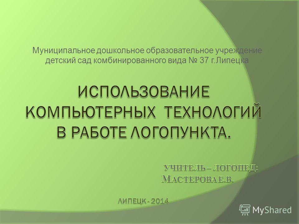 Муниципальное дошкольное образовательное учреждение детский сад комбинированного вида 37 г.Липецка