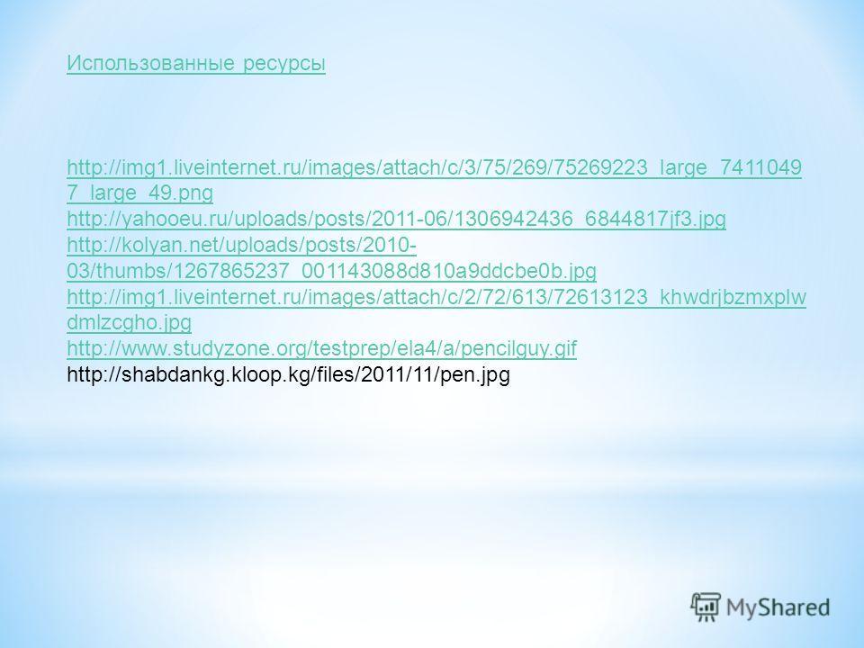 Использованные ресурсы http://img1.liveinternet.ru/images/attach/c/3/75/269/75269223_large_7411049 7_large_49. png http://yahooeu.ru/uploads/posts/2011-06/1306942436_6844817jf3. jpg http://kolyan.net/uploads/posts/2010- 03/thumbs/1267865237_001143088