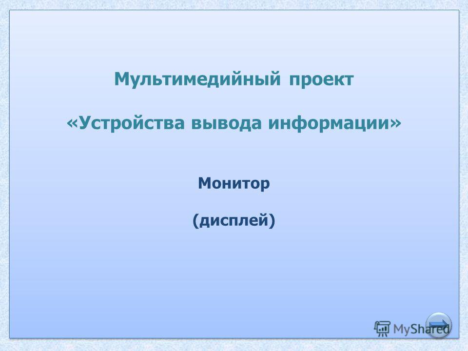 Мультимедийный проект «Устройства вывода информации» Монитор (дисплей)