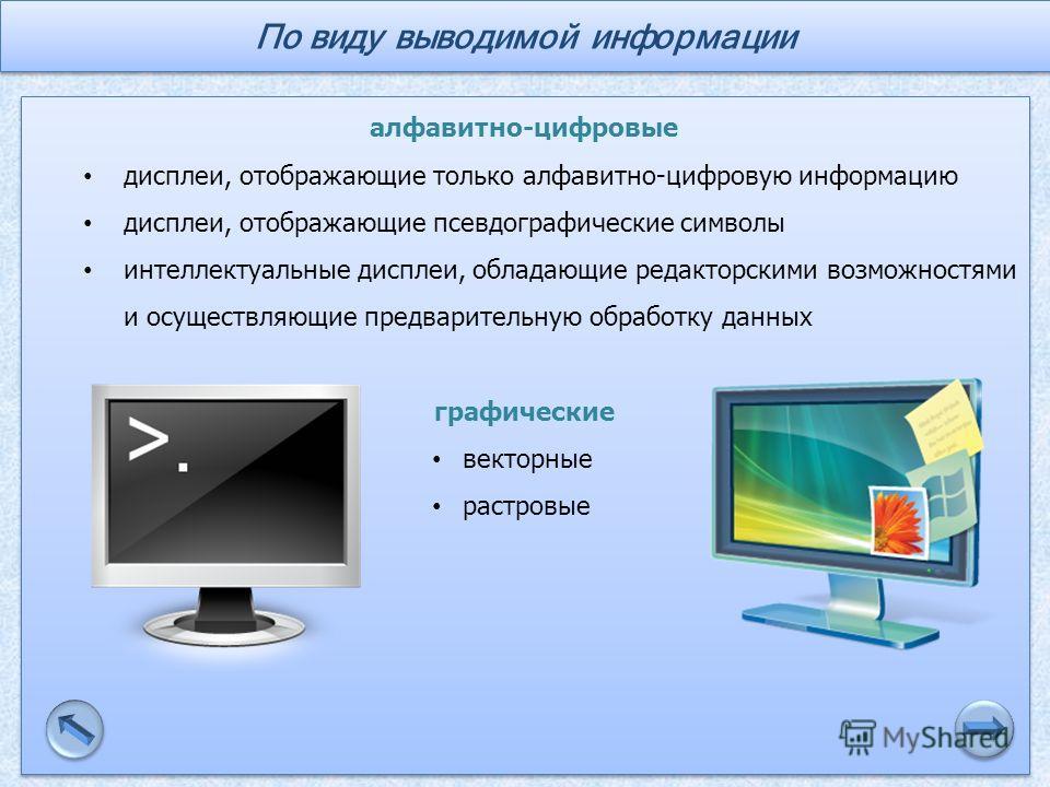 алфавитно-цифровые дисплеи, отображающие только алфавитно-цифровую информацию дисплеи, отображающие псевдографические символы интеллектуальные дисплеи, обладающие редакторскими возможностями и осуществляющие предварительную обработку данных графическ