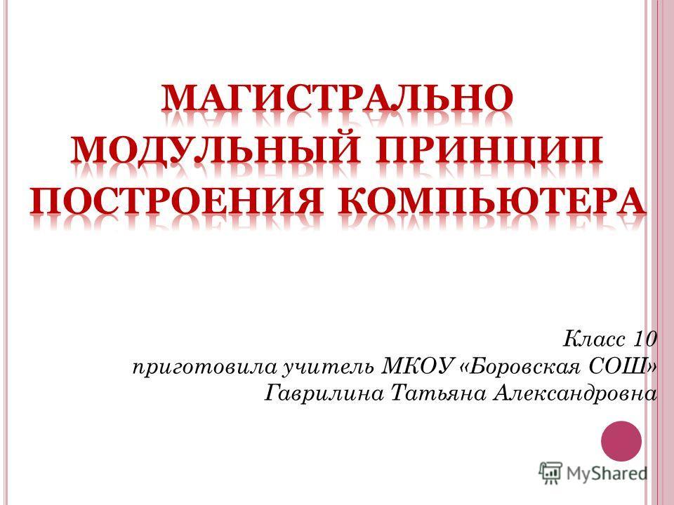 Класс 10 приготовила учитель МКОУ «Боровская СОШ» Гаврилина Татьяна Александровна