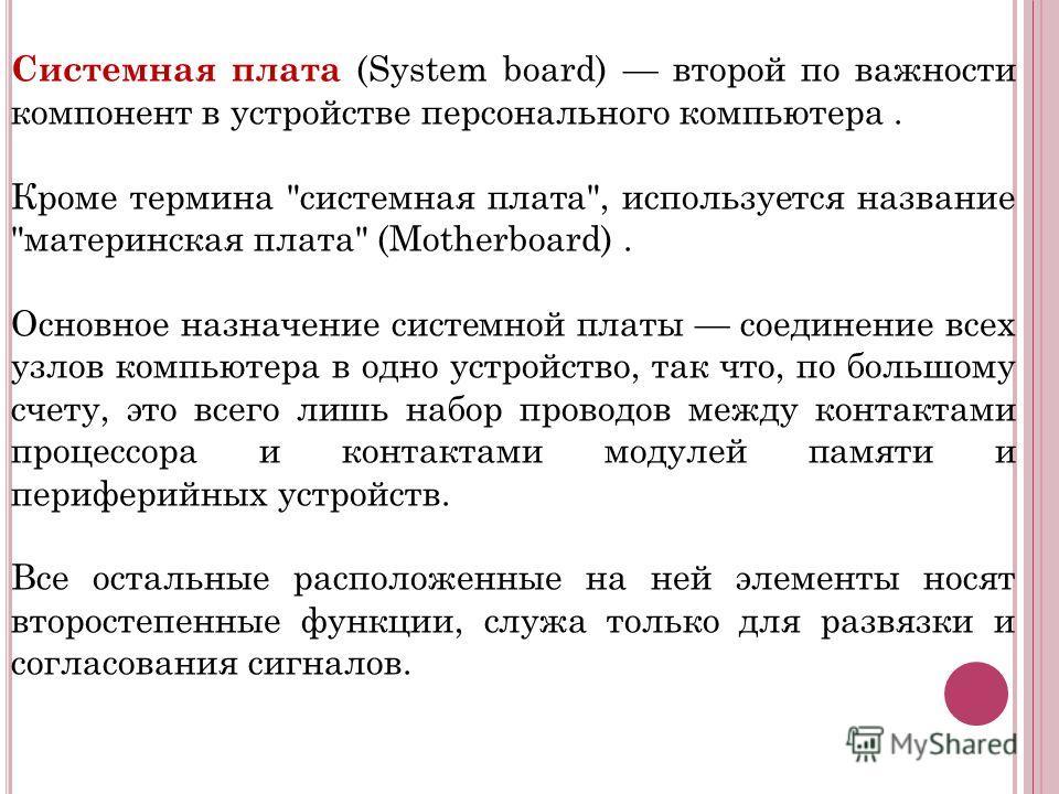 Системная плата (System board) второй по важности компонент в устройстве персонального компьютера. Кроме термина