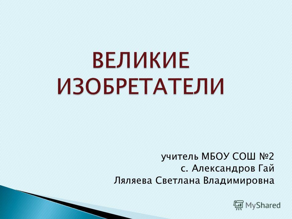 учитель МБОУ СОШ 2 с. Александров Гай Ляляева Светлана Владимировна