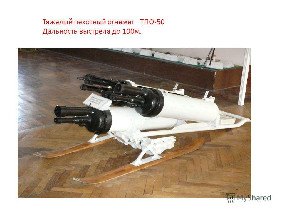 Тяжелый пехотный огнемет ТПО-50 Дальность выстрела до 100 м.
