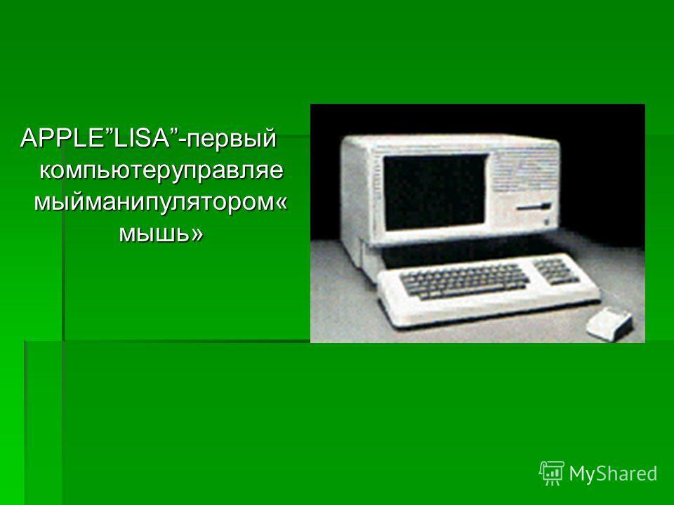 APPLELISA-первый компьютер управляемый манипулятором« мышь»