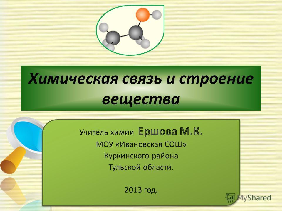 Химическая связь и строение вещества