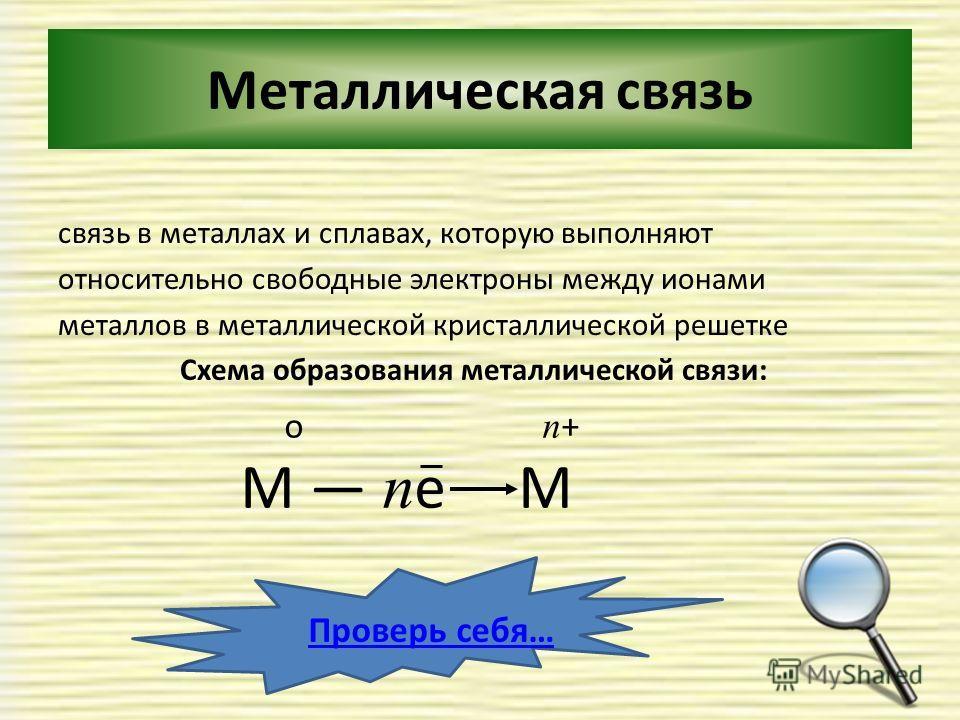 Металлическая связь связь в