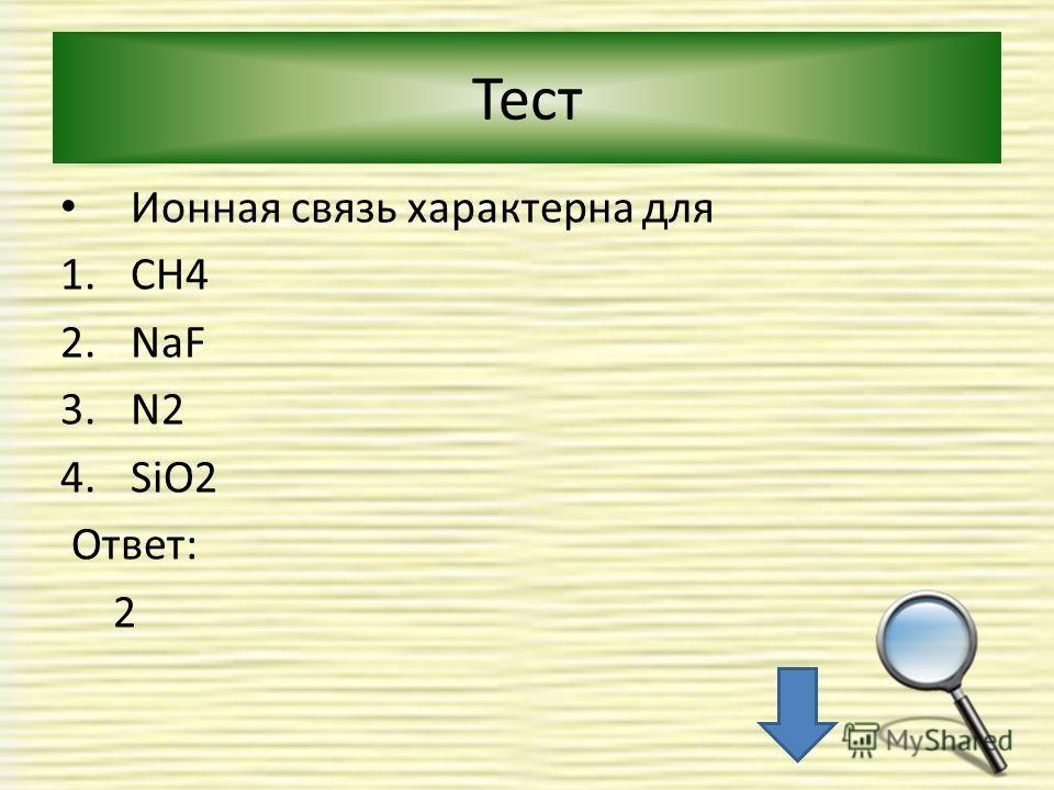 Тест Ионая связь характерна для 1.CH4 2. NaF 3.N2 4.SiO2 Ответ: 2