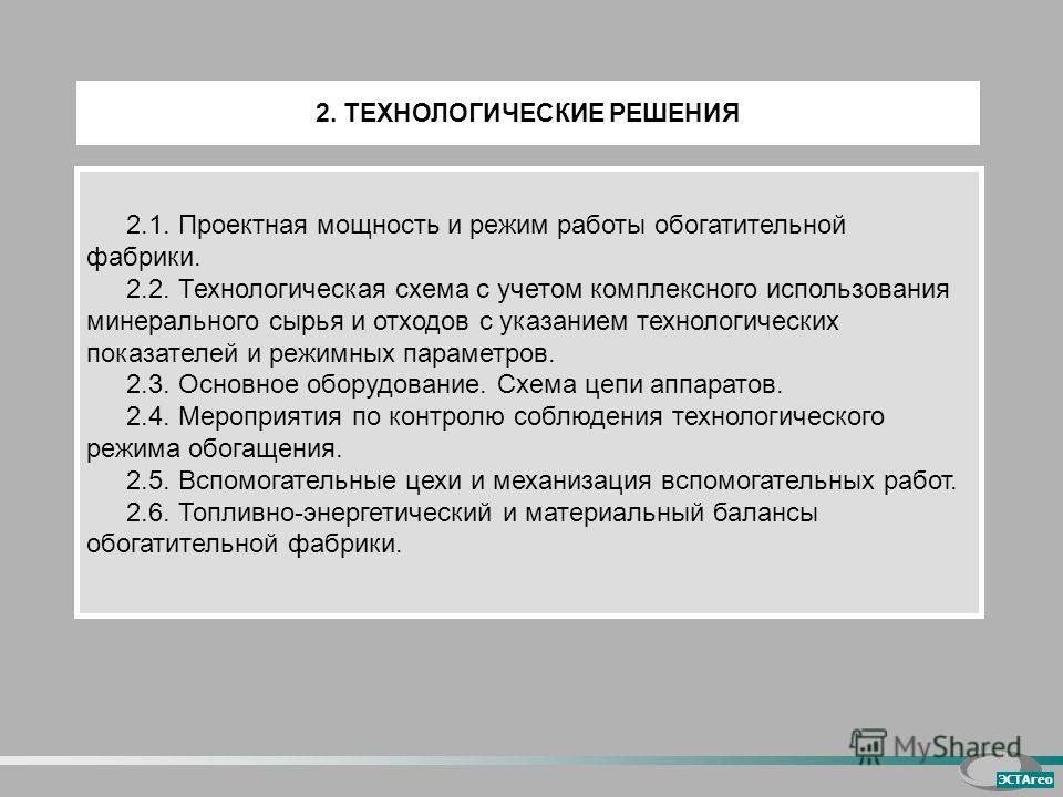 2.1. Проектная мощность и режим работы обогатительной фабрики. 2.2. Технологическая схема с учетом комплексного использования минерального сырья и отходов с указанием технологических показателей и режимных параметров. 2.3. Основное оборудование. Схем