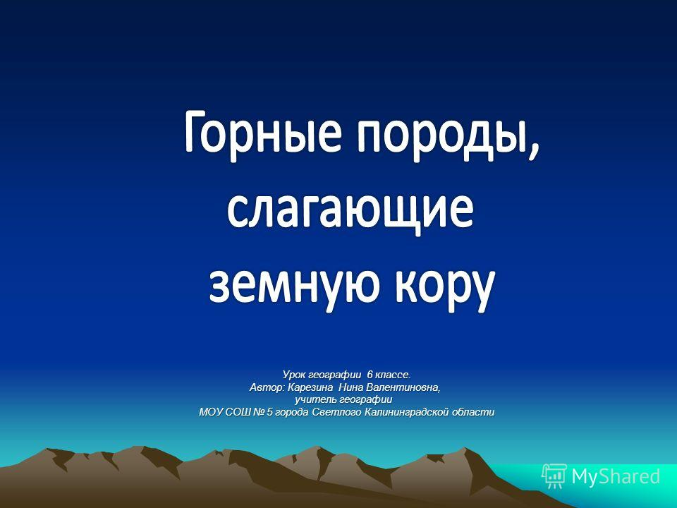 Урок географии 6 классе. Автор: Карезина Нина Валентиновна, учитель географии МОУ СОШ 5 города Светлого Калининградской области