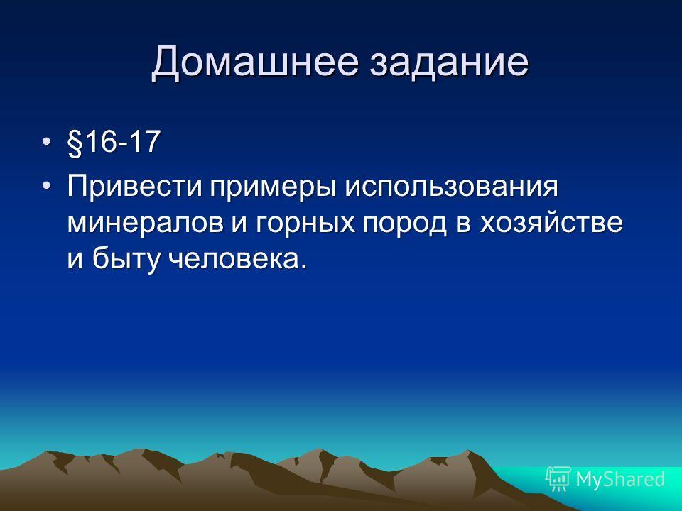 Домашнее задание §16-17§16-17 Привести примеры использования минералов и горных пород в хозяйстве и быту человека.Привести примеры использования минералов и горных пород в хозяйстве и быту человека.