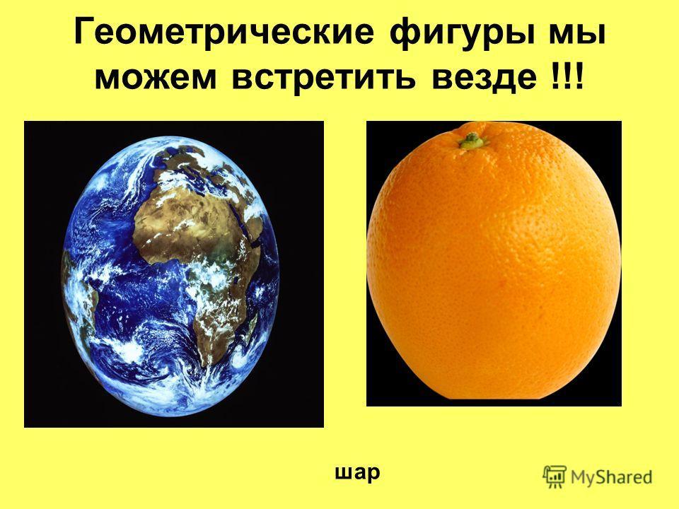 Геометрические фигуры мы можем встретить везде !!! шар