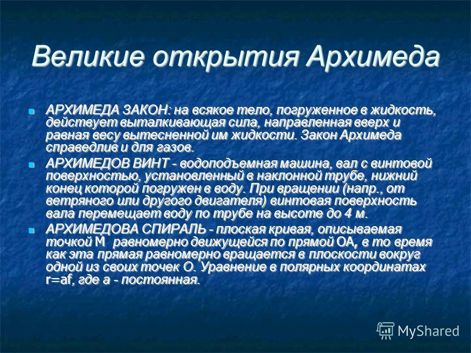 Великие открытия Архимеда АРХИМЕДА ЗАКОН: на всякое тело, погруженное в жидкость, действует выталкивающая сила, направленная вверх и равная весу вытесненной им жидкости. Закон Архимеда справедлив и для газов. АРХИМЕДА ЗАКОН: на всякое тело, погруженн