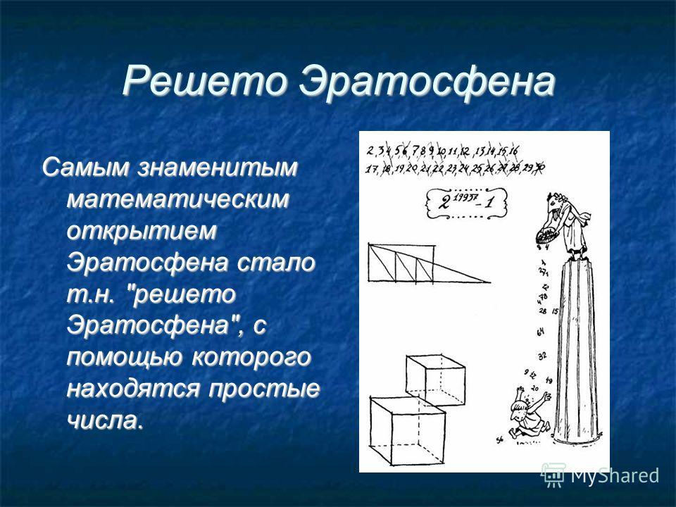 Решето Эратосфена Самым знаменитым математическим открытием Эратосфена стало т.н. решето Эратосфена, с помощью которого находятся простые числа.