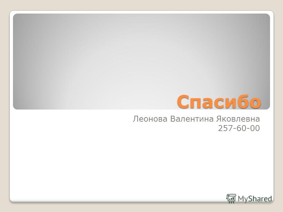 Спасибо Леонова Валентина Яковлевна 257-60-00