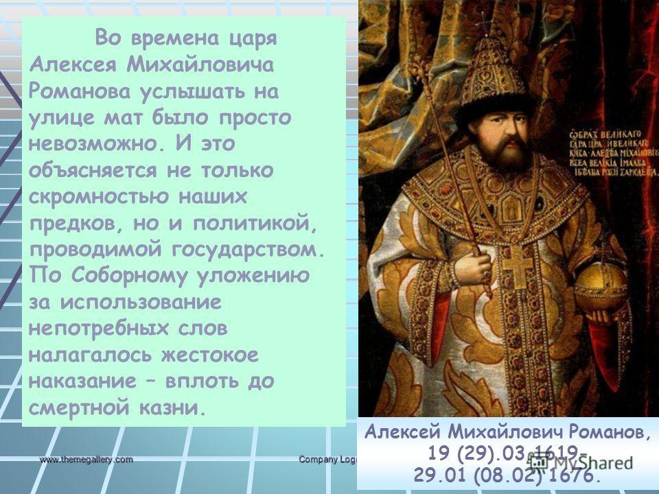 www.themegallery.comCompany Logo Во времена царя Алексея Михайловича Романова услышать на улице мат было просто невозможно. И это объясняется не только скромностью наших предков, но и политикой, проводимой государством. По Соборному уложению за испол
