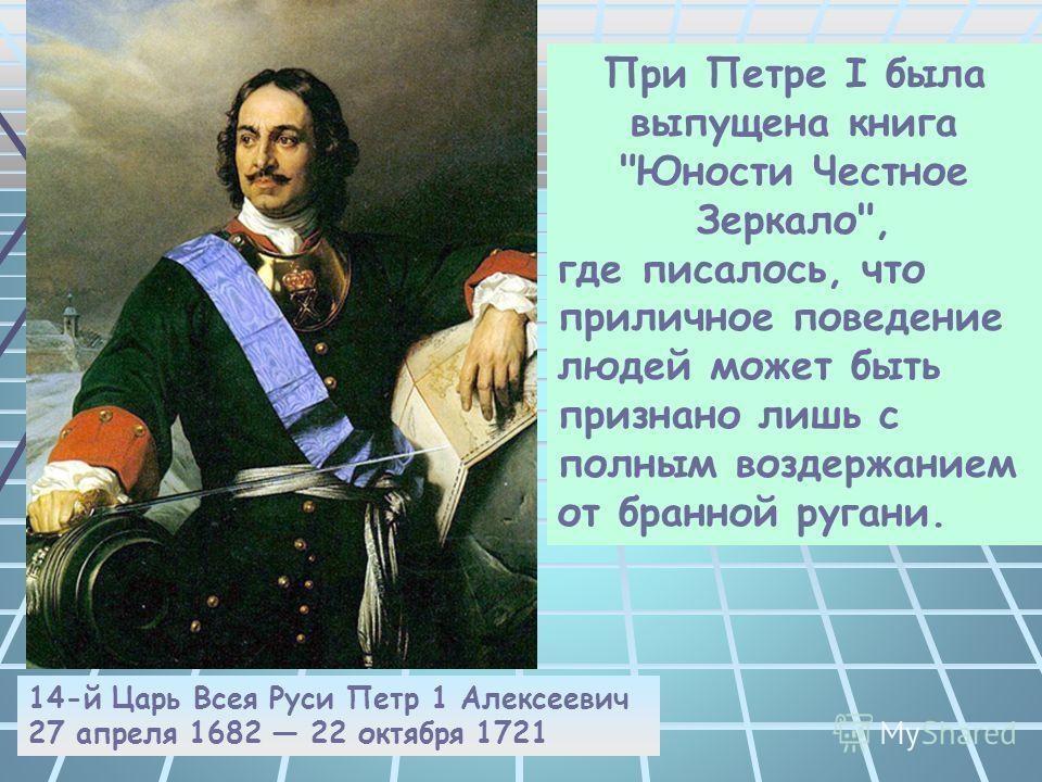www.themegallery.comCompany Logo 14-й Царь Всея Руси Петр 1 Алексеевич 27 апреля 1682 22 октября 1721 При Петре I была выпущена книга