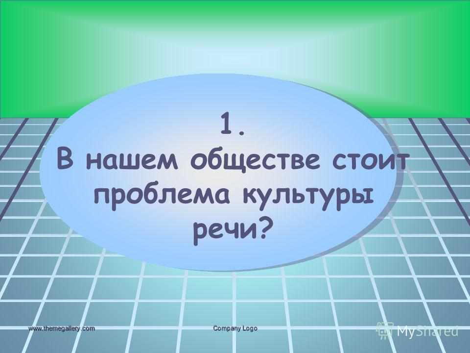 www.themegallery.comCompany Logo 1. В нашем обществе стоит проблема культуры речи?